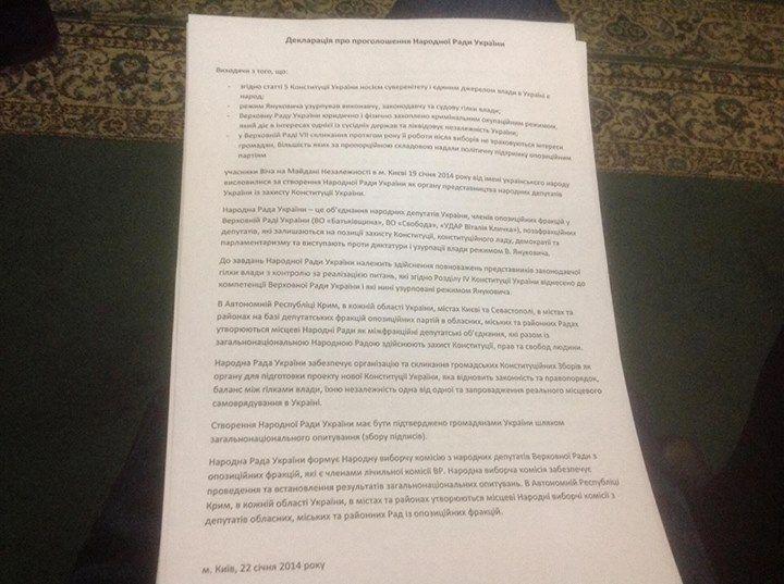 Декларация Народной рады