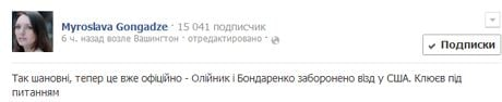 Стало известно, кому из украинских политиков запретили въезд в США
