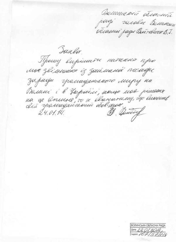 Текст заявления Войтовича