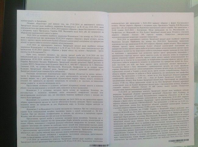 Суд в Запорожье запретил митинги под ОГА: опубликован документ