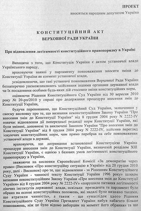 Конституционный акт, страница 1