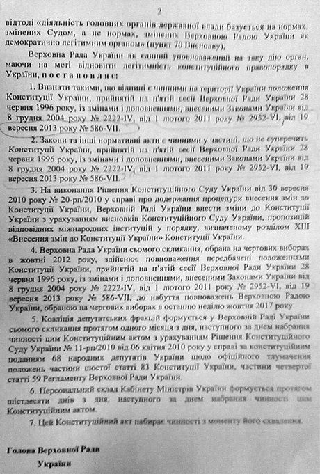 Конституционный акт, страница 2