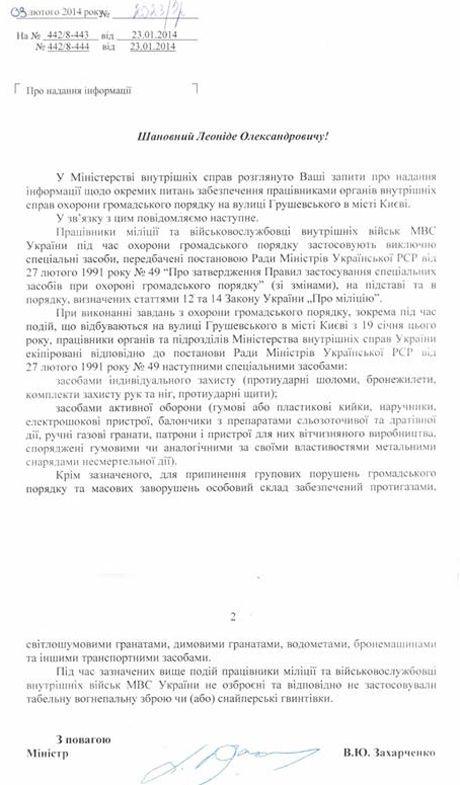 Письмо МВД