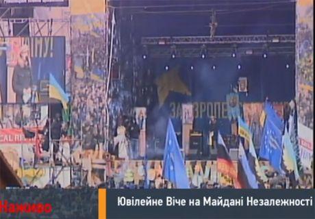 Скриншот прямой трансляции с Майдана