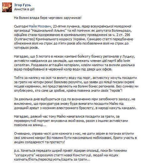 Луцкой активистке грозит тюрьма за акцию против регионалов