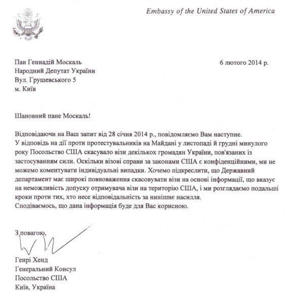 Письмо посольства США