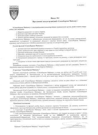 Приказ о создании Самообороны Майдана