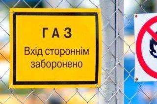 Охрану трубы обеспечат ГосЧС, МВД и антитеррор СБУ