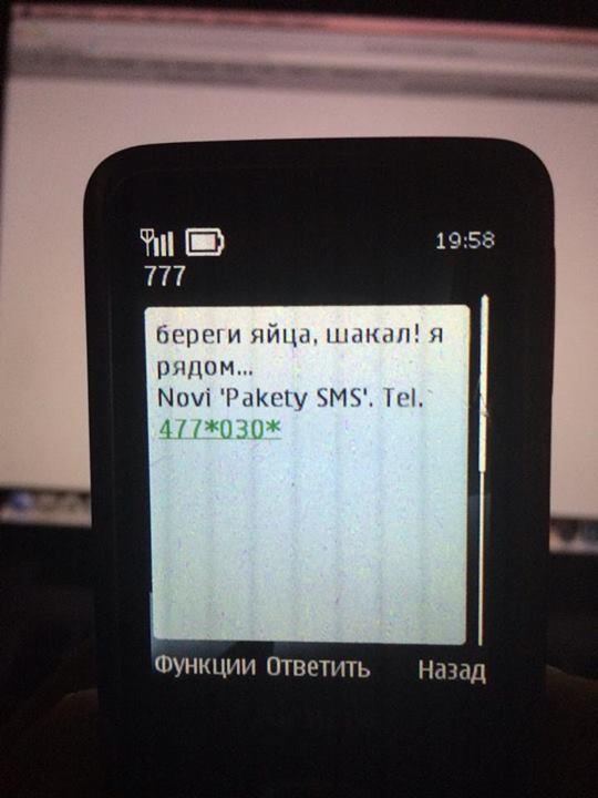 СМС от телефонных хулиганов