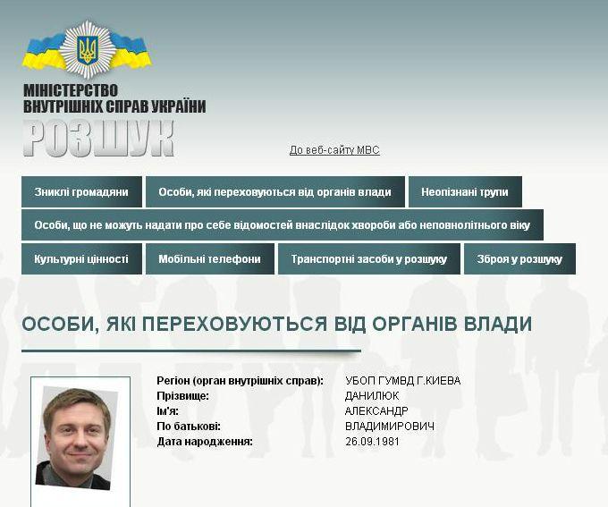 Милиция вновь внесла Данилюка в базу розыска