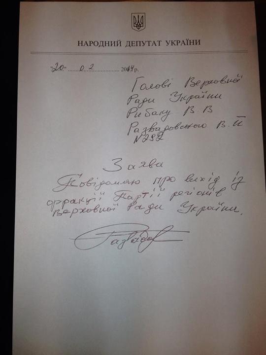 Заявление Развадовского