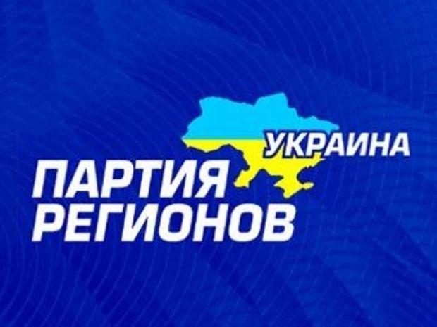 Логотип Партии регионов