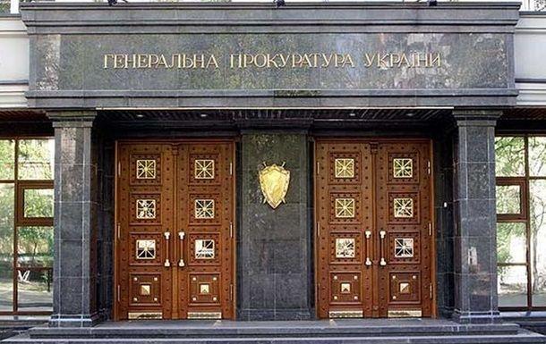ГПУ назначила нового прокурора Киева