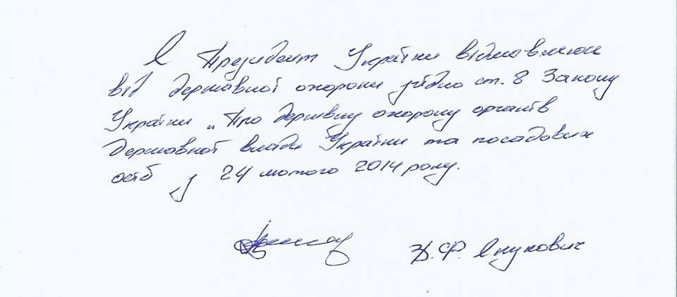 Отказ Януковича от охраны