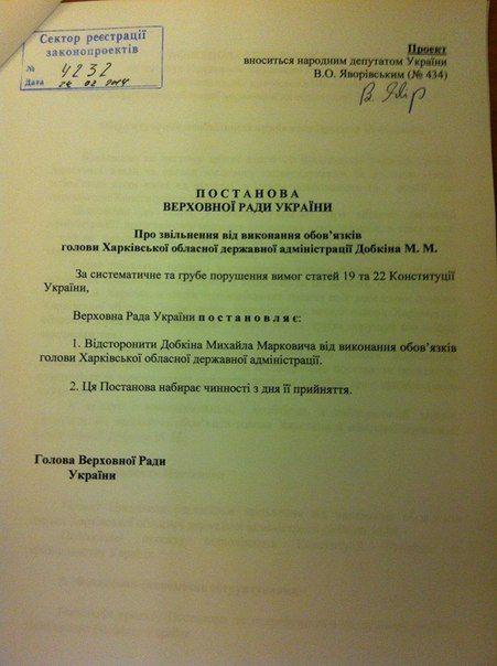 Еще два губернатора подали в отставку, а в Раде хотят уволить Добкина