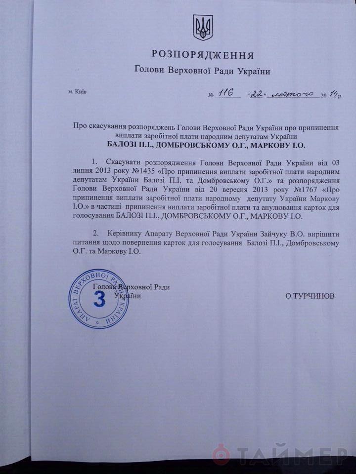 Документ о возвращении Маркову зарплаты и депутатской карточки
