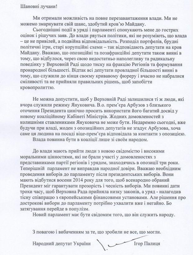 В Раде хотят провести досрочные выборы ВР осенью 2014 года