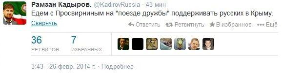 Сообщение Кадырова