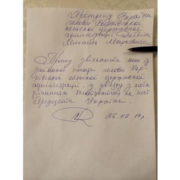Заявление Добкина об отставке