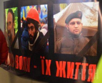 Погибшие актиствисты Майдана