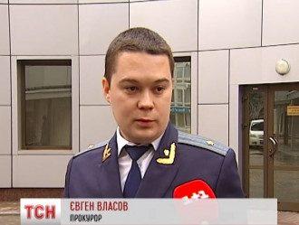 Прокурор по делу Евгений Власов