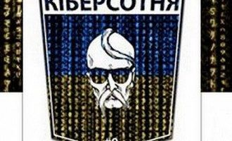 "Логотип ""Киберсотни"" Майдана"