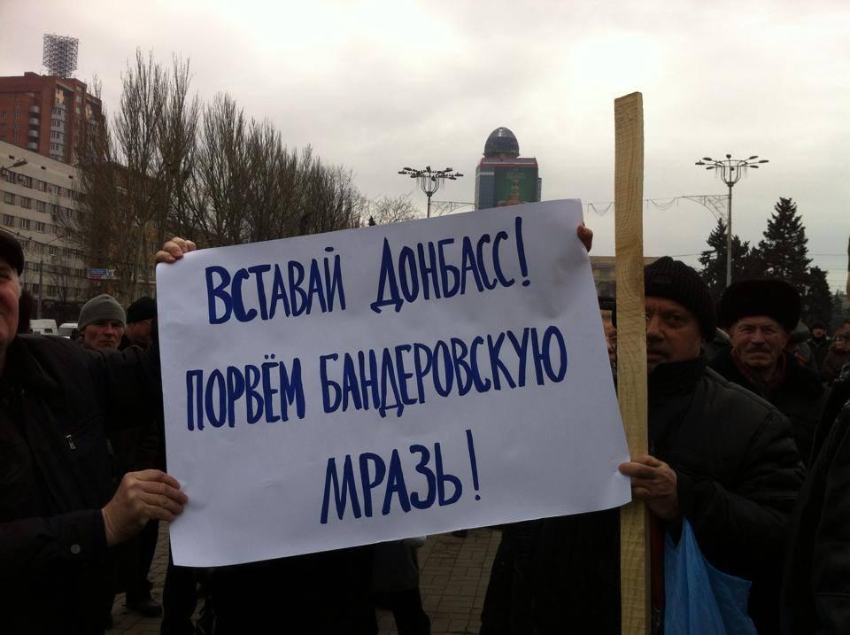Митинг в центре Донецка