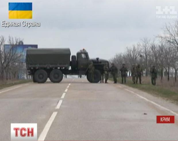 """Беркут"" и казаки на въезде в Крым"