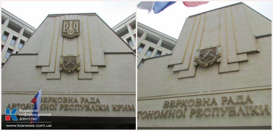 Верховный Совет Крыма