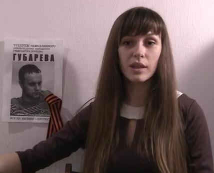 Екатерина Губарева, жена Губарева
