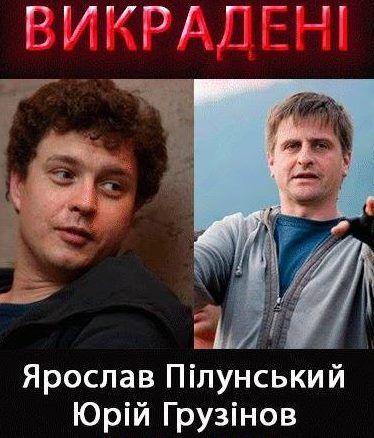 Пилунский и Грузинов