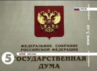 Госдума РФ, иллюстрация