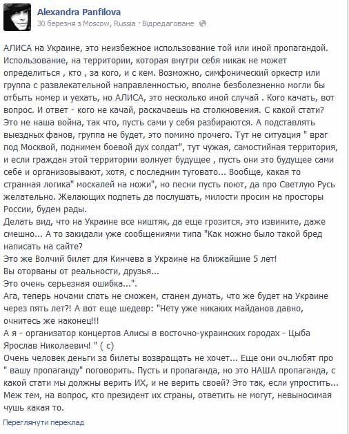 Запись Александры Панфиловой