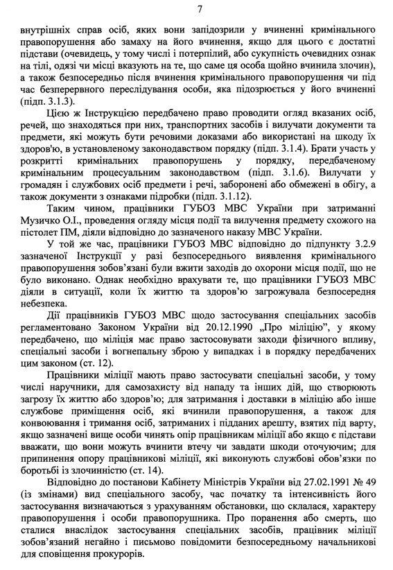 МВД рассказало, как Саша Белый стрелял в себя: опубликован документ