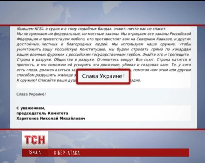 Взломанный сайт Госдумы
