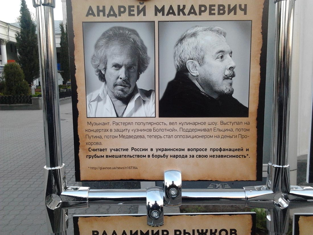 Щит в Крыму