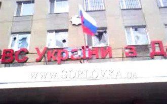 Флаг России над милицией Горловки