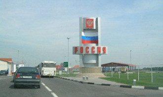 Граница с Россией, иллюстрация