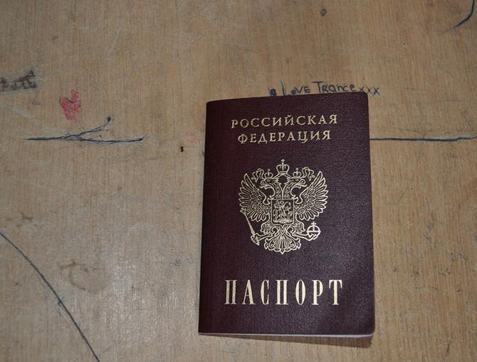 Паспорт террориста