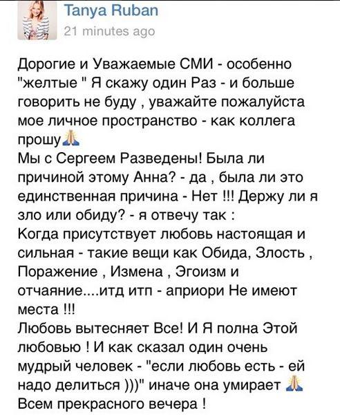 Запись Татьяны Рубан