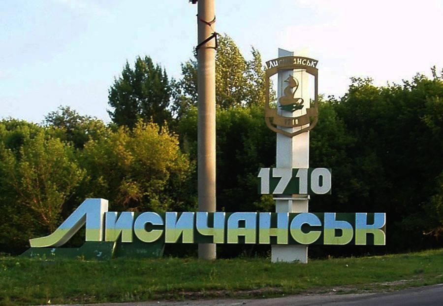 Лисичанск — это Украина
