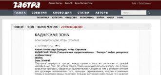 Скриншот статьи Бородая и Стрелкова