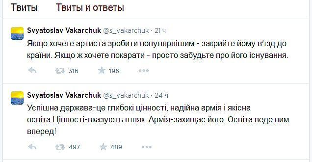 Тwitter Вакарчука