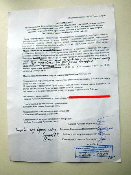 Отписка мэрии Новосибирска