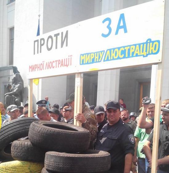 Митинг в поддержку принятия закона о люстрации