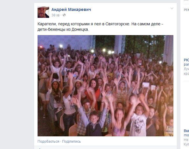 Запись Макаревича в Facebook