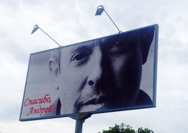 Билборд в Киеве