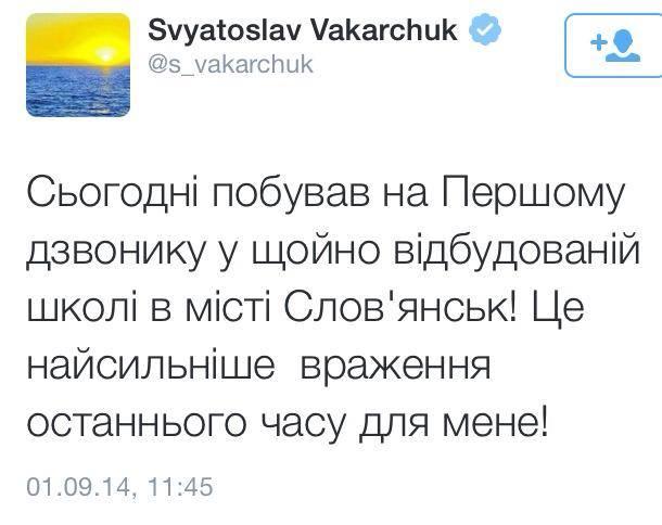 Twitter Вакарчука