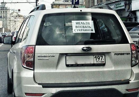 По Москве ездит машина с призывом не воевать с Украиной