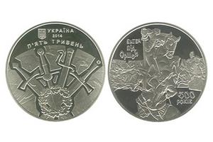 Монета в честь победы под Оршей, выпущенная НБУ